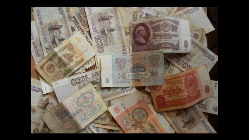 ШАХТА С ДЕНЬГАМИ как быстро стать миллионером нашли гору денег ссср клад банкнот ссср
