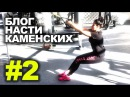 Блог Насти Каменских - Выпуск 2