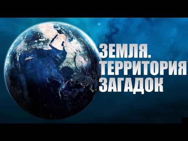 Земля Территория загадок В ожидании конца света 2016