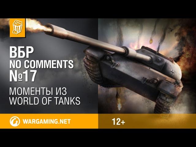Смешные моменты World of Tanks ВБР No Comments 17 world of tank приколы моды читы wot