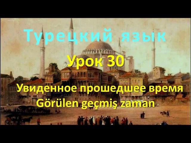 Турецкий язык. Урок 30. Увиденное прошедшее время. Görülen geçmiş zaman