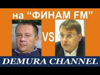 Степан Демура: Был миллиардер, и перестал им быть!
