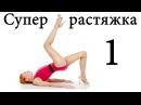 СУПЕР РАСТЯЖКА И ГИБКОСТЬ stretch flex 1 BODYTRANSFORMING