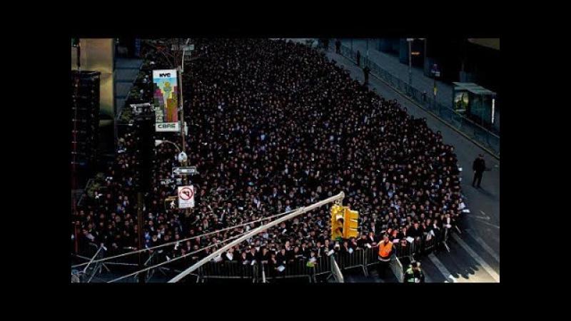 Евреи на Манхеттене 11 марта 2014 Это знак