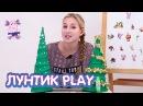 Учимся с Лунтиком – Новогодняя ёлка из бумаги. Подделки для детей на Новый год