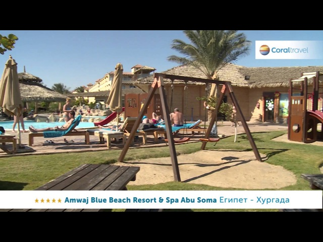 Amwaj Blue Beach Resort Spa Abu Soma 5* Хургада Египет