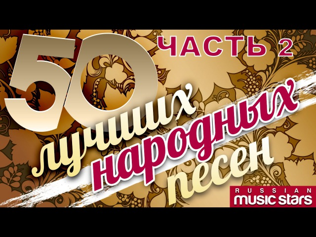 50 ЛУЧШИХ НАРОДНЫХ ПЕСЕН ч.2 / 50 BEST FOLK SONGS