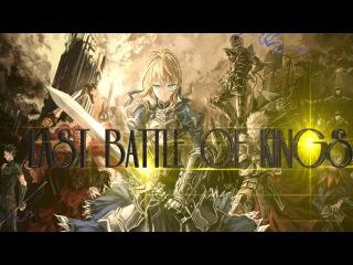 [AMV] Fate Zero - Last Battle of Kings