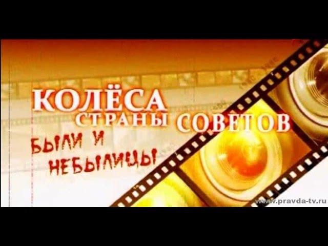 Колеса страны Советов Были и небылицы Фильм 10 Грузовик Всея Руси