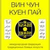 ВИН ЧУН КУЕН ПАЙ (инфо-центр)