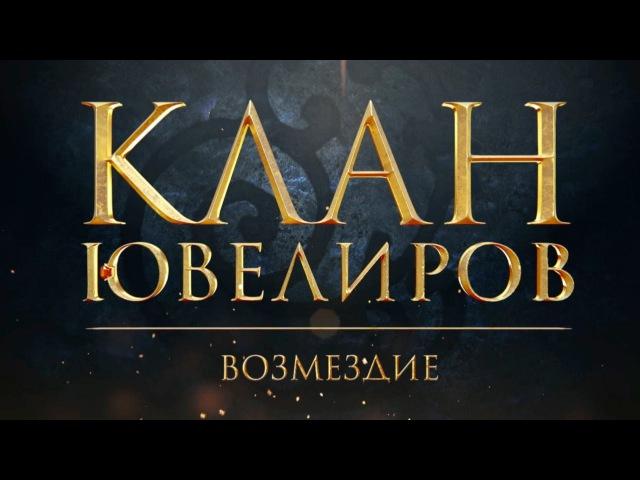 Клан Ювелиров Возмездие 76 серия