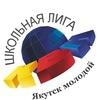 """Школьная лига КВН """"Якутск молодой"""""""