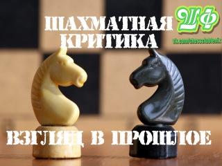 Шахматная критика - взгляд в прошлое. 2 этап кубка города 2004. Партия №4