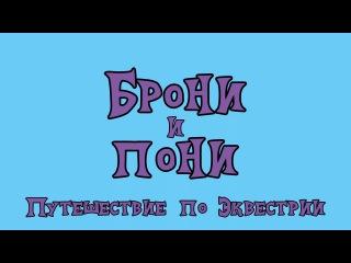 """Брони и Пони: Путешествие по Эквестрии"" (""Bronies and Ponies: A Journey Through Equestria"" RUS)"
