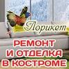 Ремонт и отделка в Костроме | Лорикет