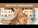 Брак по завещанию Сериал Трейлер Феникс Кино Мелодрама