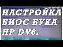 Как зайти и настроить BIOS ноутбука HP DV6 для установки WINDOWS 7, 8, 10 с флешки или диска.