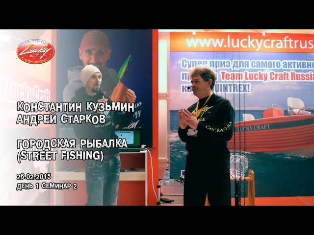 Городская рыбалка (street fishing). К.Кузьмин, А.Старков. Семинар 1-2