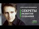КВАНТОВЫЙ СКАЧОК СОЗНАНИЯ ГАРАНТИРОВАН Александр Меньшиков