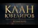 Клан Ювелиров. Возмездие 84 серия