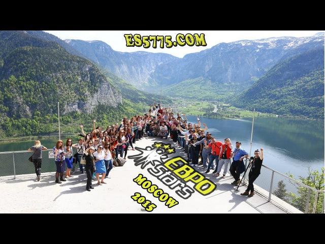 Euro Stars 2015 Москва-Австрия-Швейцария