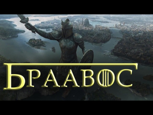 Вольные города Браавос Игра престолов