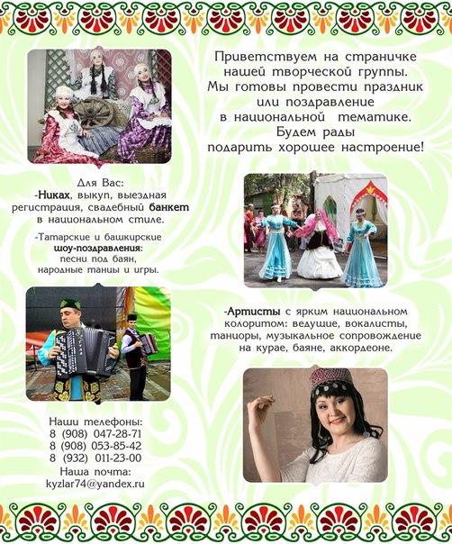 Поздравления для свадьбы на башкирском