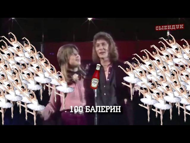 Поляк и кетчуп 100 балерин