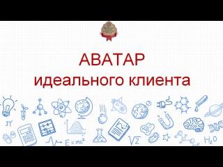 Наболевшая тема - АВАТАР идеального клиента. Кажется просто, но не тут то было)))