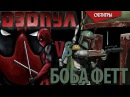 [Русские субтитры] ДЭДПУЛ против БОБЫ ФЕТТА / Deadpool vs Boba Fett. Epic Rap Battles of History