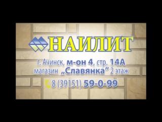 Наилит_фасадные панели_15_ач_2015_ (2)