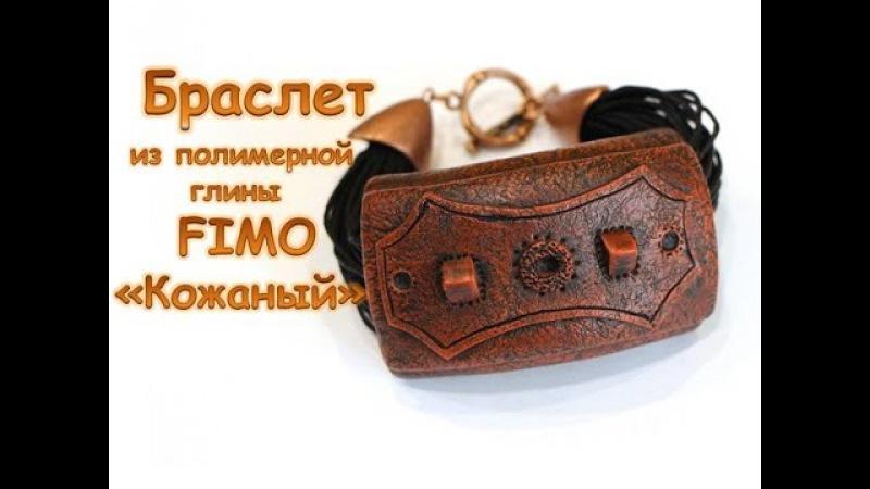 Эксклюзив Мастер класс Кожаный браслет из полимерной глины FIMO polymer clay tutorial