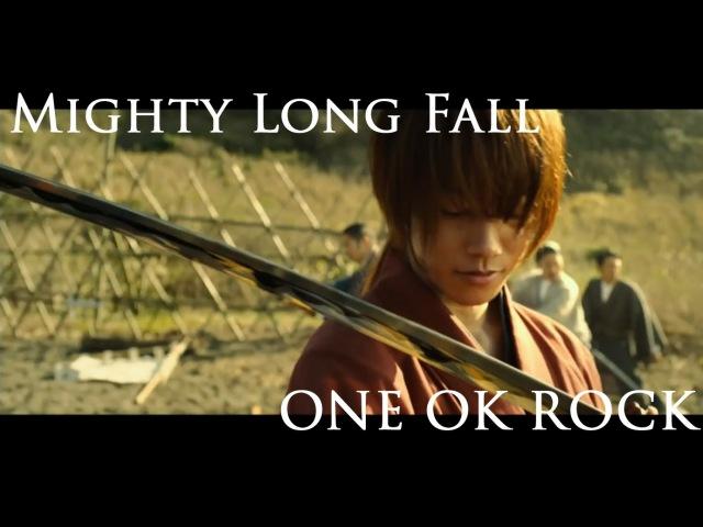 【高画質 フル MAD】 るろうに剣心 京都大火編 伝説の最期編 MIGHTY LONG FALL ONE OK ROCK