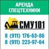 Аренда строительной техники - СМУ-101