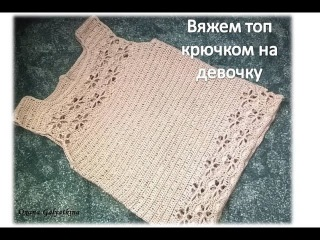 Вяжем топ,кофточку крючком на девочку/knit crochet sweater for girl/tejer кофточку gancho a la niña
