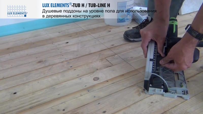 Монтаж LUX ELEMENTS- устанавливаемый на уровне пола душевой поддон TUB на деревянном полу