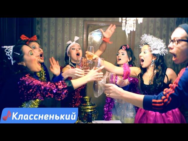 Мария Салтыкова и Онотолий Вебер Новый год в хрущёвке Новые Клипы 2015