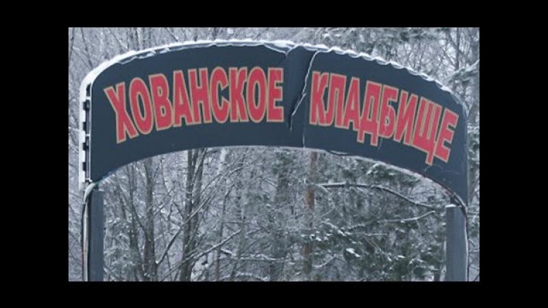 Хованское кладбище Орехово Медведковская ОПГ