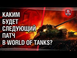 Каким будет следующий патч в World of Tanks | Замена Lorraine 40 t и хана МОДАМ