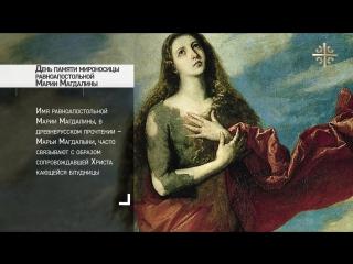 поздравления с днем марии магдалины даже раскладки