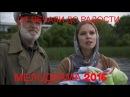 От печали до радости 1-2-3-4 серия 2016 Мелодарма Весь фильм целиков