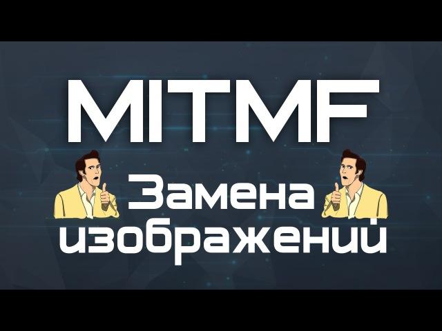 Kali Linux 2.0: Замена изображений (MITMf ImageRandomizer) в Wi Fi сетях