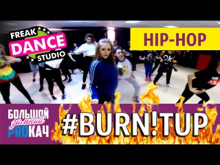 #BURNITUP   Катя Миронова   FREAK DANCE SТUDIO