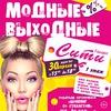 """Модные выходные в ТЦ """"Галант-Сити"""""""