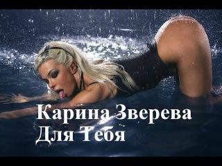 Голая Карина Зверева В Порно