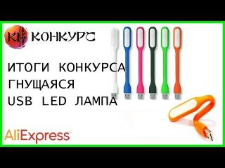 Итоги конкурса на гнущуюся USB LED лампу с Aliexpress