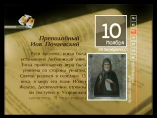 Житие преподобного Иова Почаевского