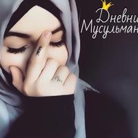 МуслимаМуслимова