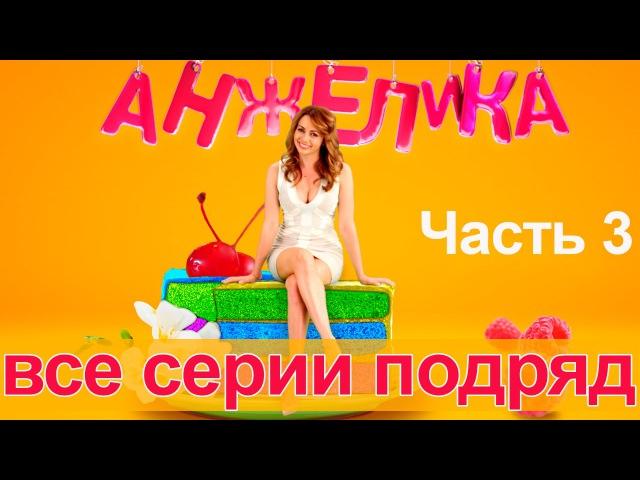 Анжелика 2 сезон 2014 2015 29 32 серия