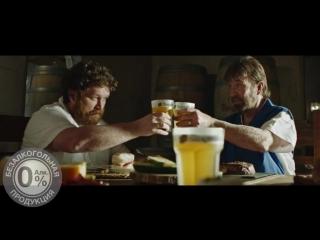 Боевая кухня Чака Норриса. Реклама пива Hoegaarden (В русской озвучке) Рифмы и Панчи